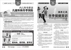 男科综合科内科医疗杂志