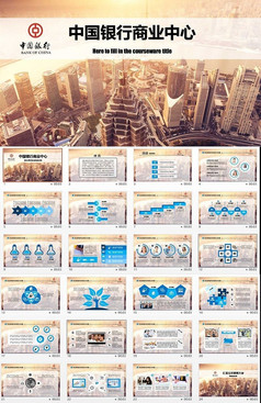 金融中国银行总结汇报类PPT模板
