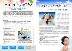 男科综合科牙科医疗杂志专题