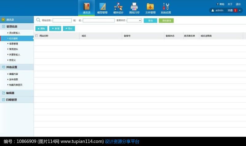蓝色科技类后台PSDv蓝色ps快捷键相加绘制选区时图片