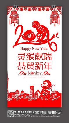 中国传统2016猴年剪纸海报设计