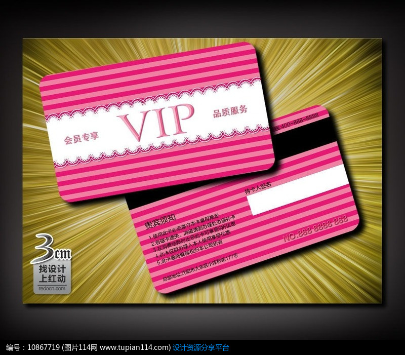 可爱粉道道vip卡设计素材免费下载_名片设计psd_图片