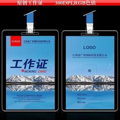 雪山背景蓝色工作证设计