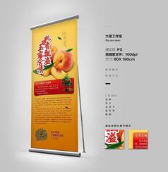 黄色桃子展架模板