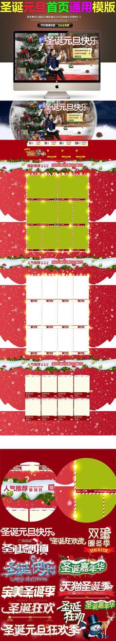 圣诞元旦快乐女装针织首页袜子海报