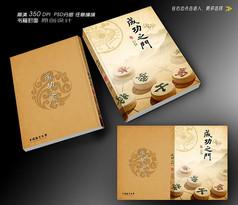 国际象棋书籍封面设计