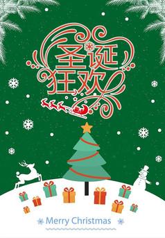 圣诞狂欢促销活动海报