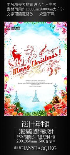 圣诞节素材促销海报模板