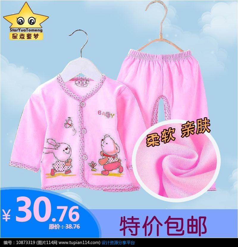 新生儿宾馆情趣母婴类目直通车内衣主图哈尔滨商品套装图片