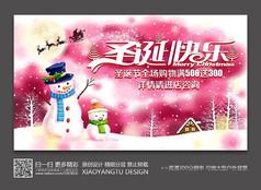时尚大气水彩圣诞节日海报设计