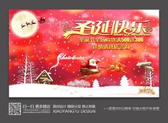 创意水彩圣诞快乐海报设计