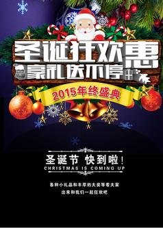 2015年圣诞节商场打折大促销海报