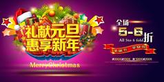 2016年圣诞节元旦节双节商场打折促销海报