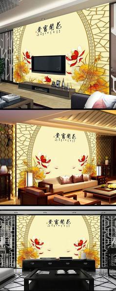 花开富贵中式电视机背景墙