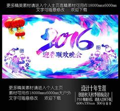 浓墨重彩2016猴年迎春联欢晚会企业年会展板