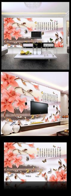 高档简约浮雕花开富贵立体壁画电视背景墙