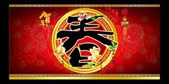 时尚中国风春字横版海报
