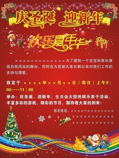 庆圣诞迎新年红色海报背景设计