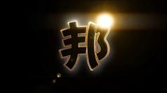 超酷闪亮光芒Logo演绎展示片头AE模板