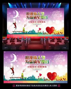 2月14日情人节宣传广告设计