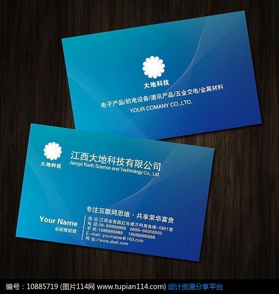 蓝色背景科技名片设计模板