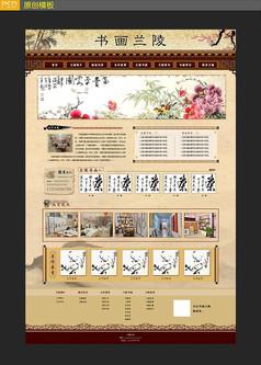 书画网站首页模板