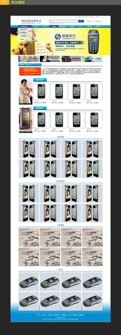 手机网站首页模板