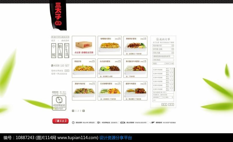 日式便当美食网站设计