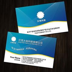 蓝色科技公司名片设计模板