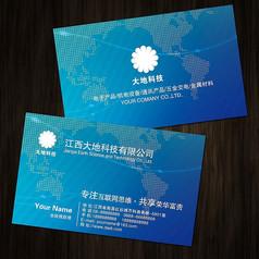 炫丽蓝色科技名片设计模板
