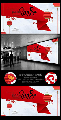 猴年喜庆折纸创意海报