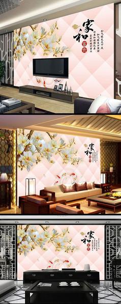 玉兰花彩雕软包电视机背景墙