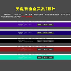 淘宝天猫店招模板PSD装修