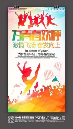 炫彩大气欢呼青春励志海报设计