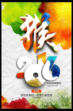 2016年炫彩卡通猴年海报