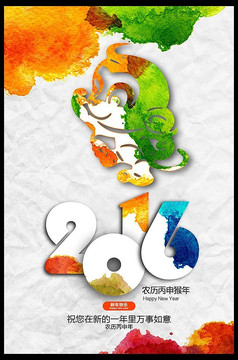 2016年炫彩卡通猴年挂历封面