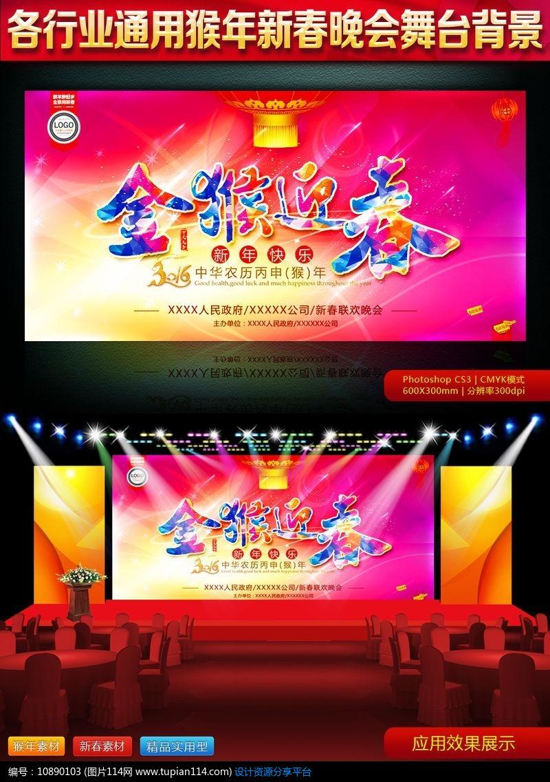 猴年春晚舞台背景设计素材免费下载_春节psd_图片114