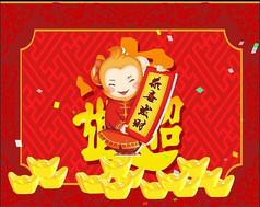 猴年flash动画贺卡设计素材下载