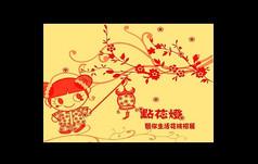 2016猴年元宵节创意剪纸FLASH动画贺卡设计素材模板下载