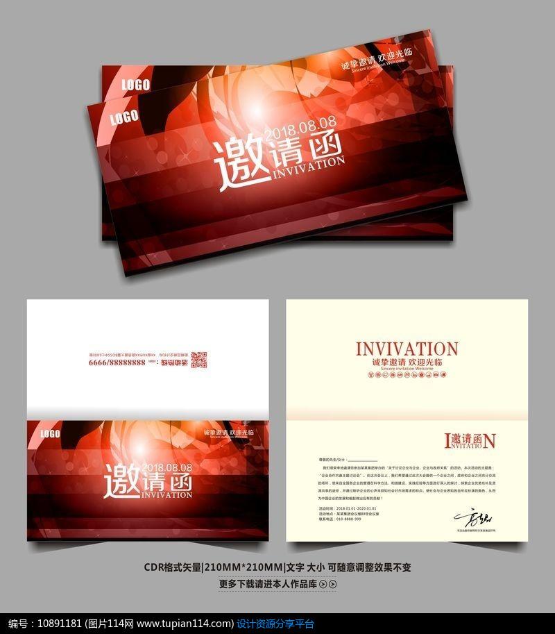 创意晶体红色邀请函模板素材设计素材免费下载_邀请函
