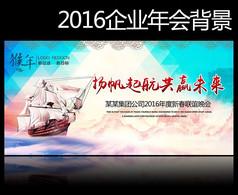 2016扬帆起航年会舞台背景