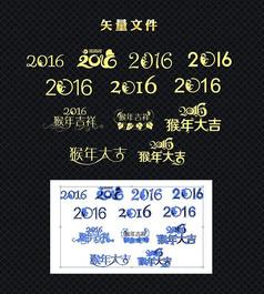 2016猴年创意字体设计