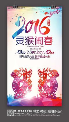 2016灵猴闹春新年创意海报素材