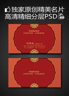 中国风古典文化企业名片