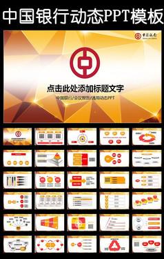 精美中国银行2016年工作总结计划PPT