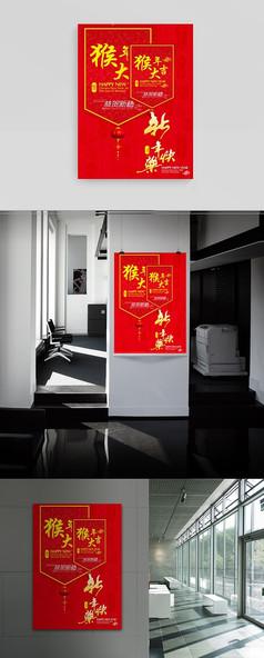 猴年大吉海报设计cdr