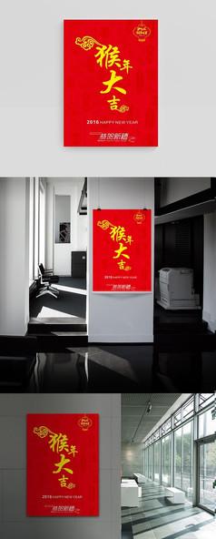 红色猴年海报设计CDR