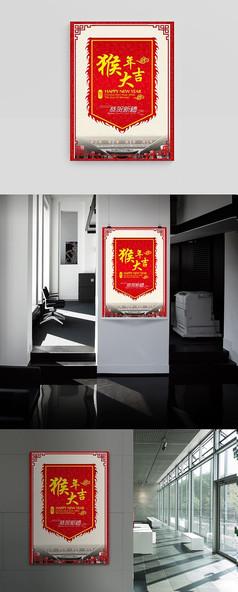 传统中国风猴年年会海报设计