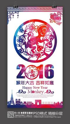 2016猴年大吉剪纸艺术新年海报