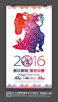 炫彩剪纸猴年献瑞新年促销海报素材